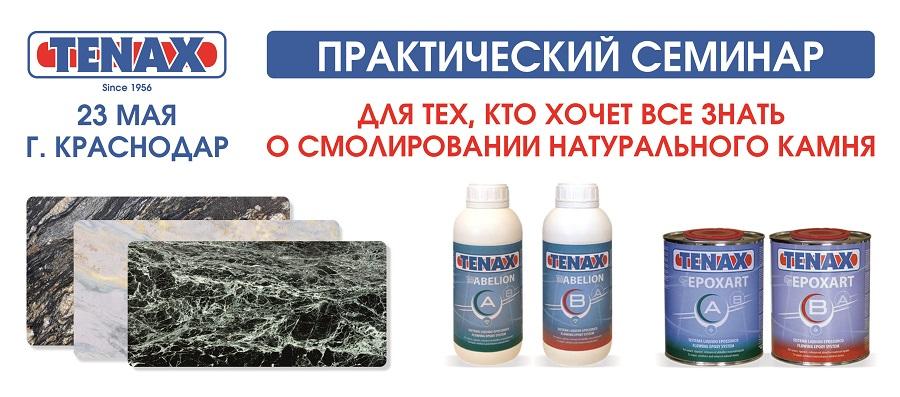 Семинар Tenax Краснодар